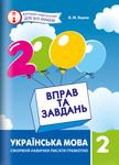 2000 вправ та завдань. Українська мова. 2 клас