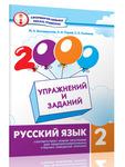 2000 вправ та завдань. Русский язык. 2 класс