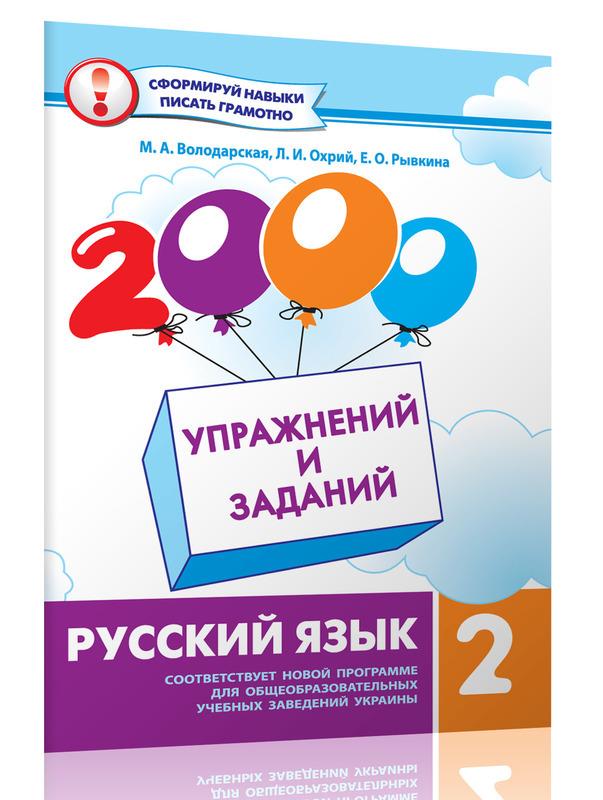 """Купить книгу """"2000 вправ та завдань. Русский язык. 2 класс"""""""