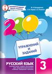 2000 упражнений и заданий. Русский язык. 3 класс
