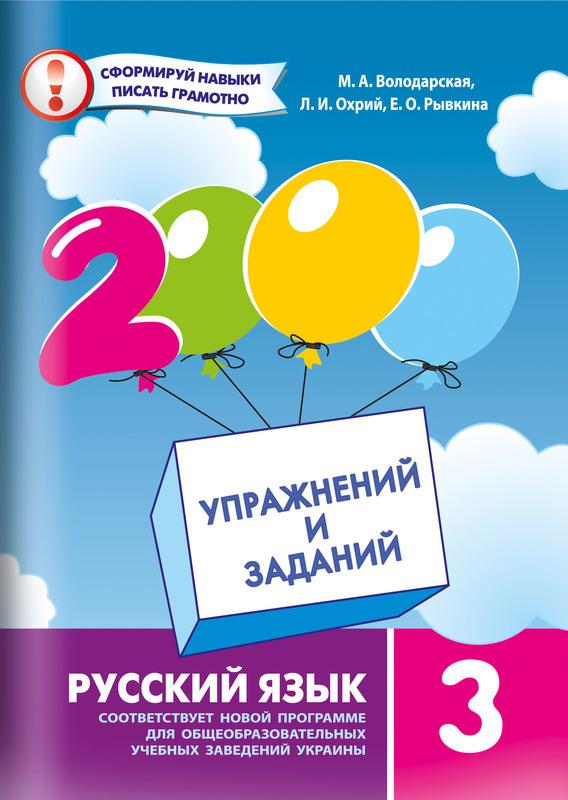 """Купить книгу """"2000 упражнений и заданий. Русский язык. 3 класс"""""""