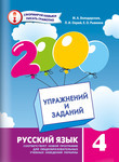2000 упражнений и заданий. Русский язык. 4 класс