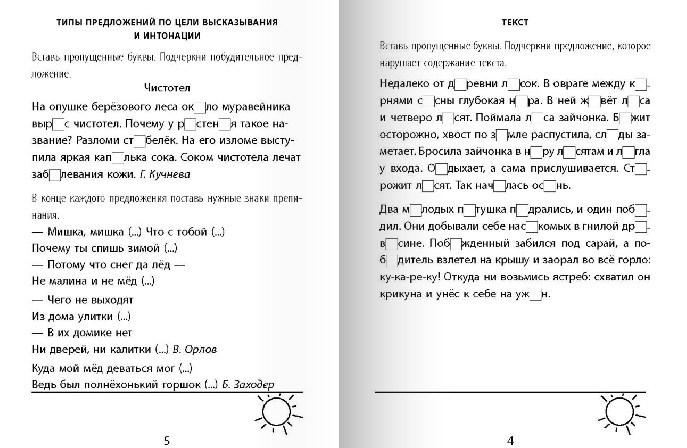 """Купить книгу """"2000 упражнений и заданий. Русский язык. 4 класс"""""""