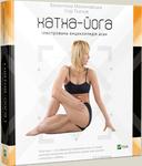 Хатха-йога. Ілюстрована енциклопедія асан - купить и читать книгу