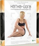 Хатха-йога. Иллюстрированная энциклопедия асан - купить и читать книгу