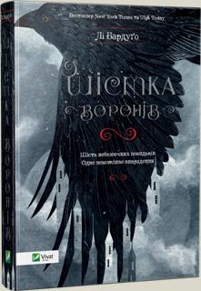 """Купить книгу """"Шістка воронів"""""""