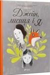 Джейн, лисиця і я - купить и читать книгу