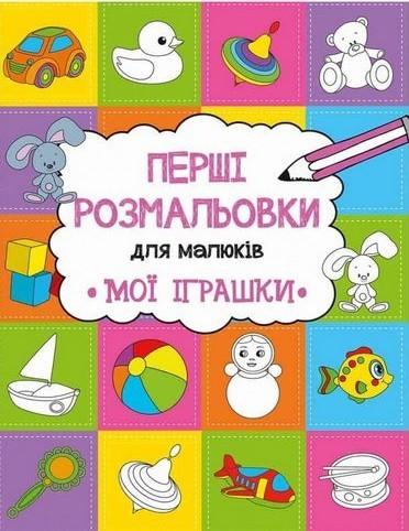 """Купить книгу """"Мої іграшки"""""""
