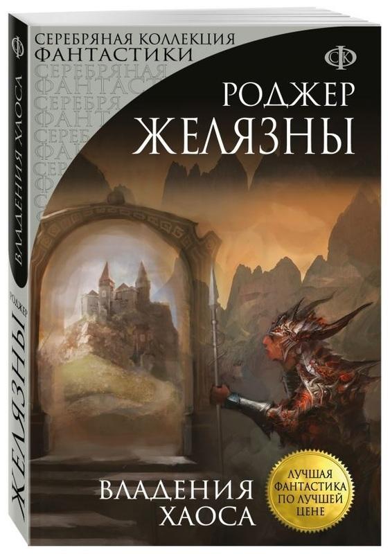 """Купить книгу """"Владения Хаоса"""""""