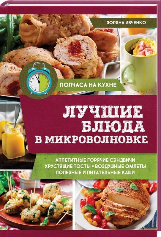 """Купить книгу """"Лучшие блюда в микроволновке"""""""