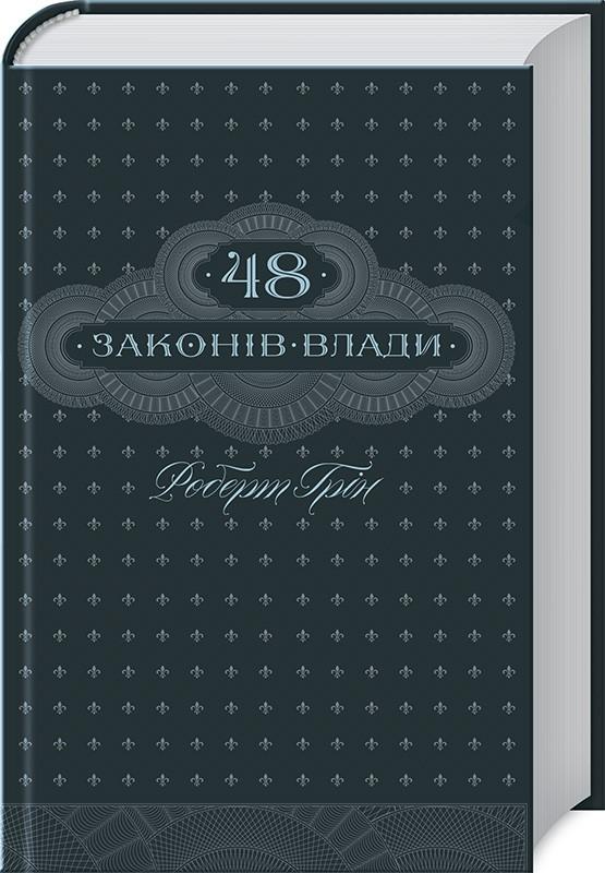 """Купить книгу """"48 законів влади"""""""
