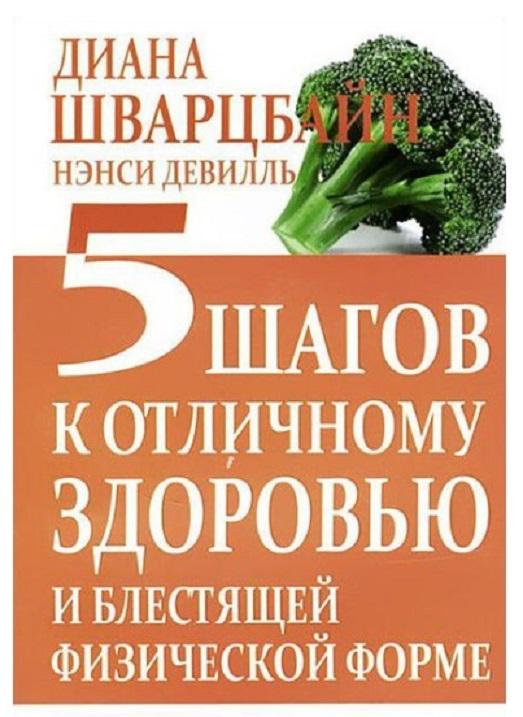 """Купить книгу """"5 шагов к отличному здоровью и блестящей физической форме"""""""