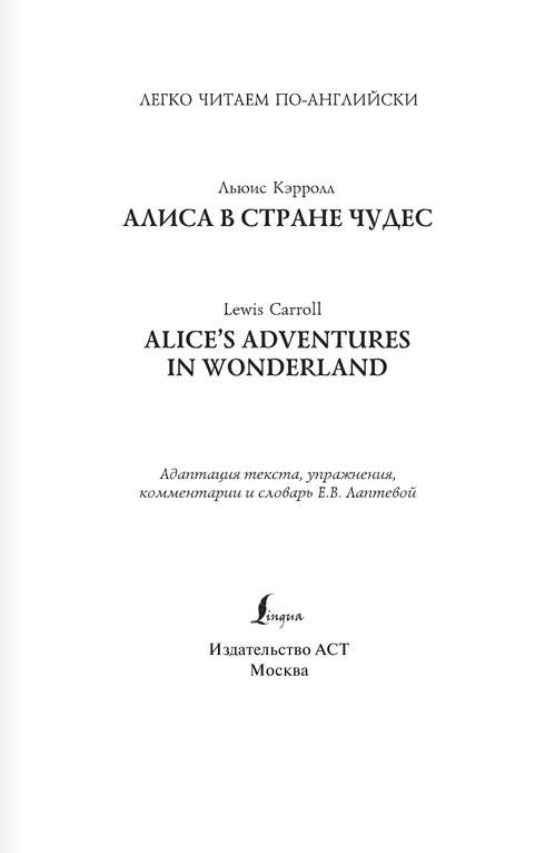 """Купить книгу """"Алиса в стране чудес / Alice's Adventures in Wonderland"""""""