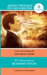 Великий Гэтсби. Уровень 4 / The Great Gatsby