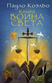 """Купить книгу """"Книга воина света"""""""