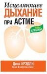 Исцеляющее дыхание при астме