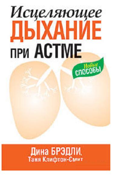 """Купить книгу """"Исцеляющее дыхание при астме"""""""