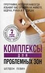 Комплексы для проблемных зон - купити і читати книгу