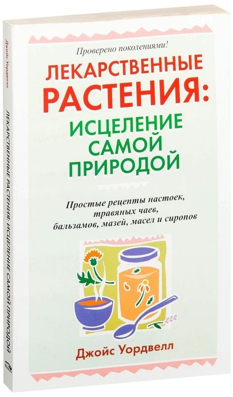 """Купить книгу """"Лекарственные растения. Исцеление самой природой"""""""