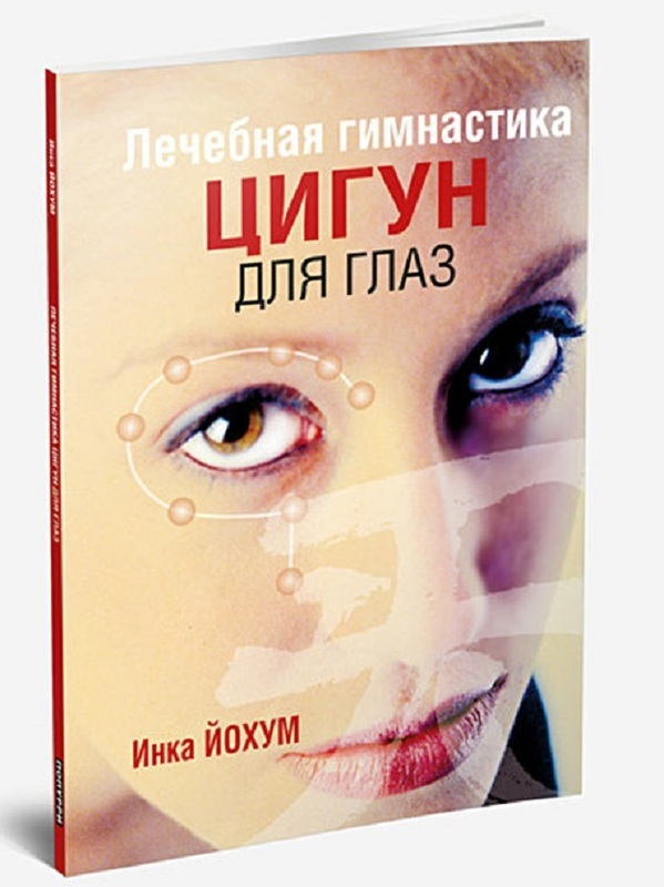 "Купить книгу ""Лечебная гимнастика цигун для глаз"""