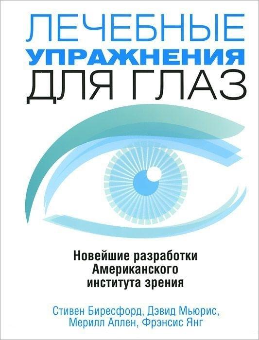 """Купить книгу """"Лечебные упражнения для глаз"""""""