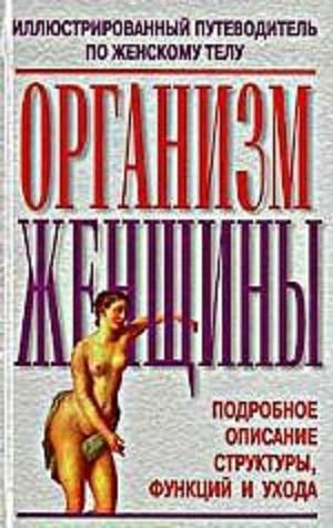"""Купить книгу """"Организм женщины"""""""