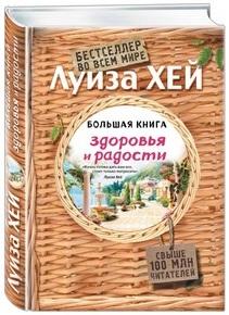 """Купить книгу """"Большая книга здоровья и радости"""""""