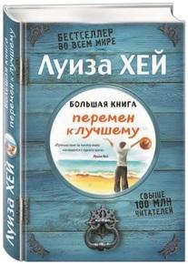 """Купить книгу """"Большая книга перемен к лучшему"""""""