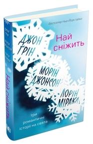 """Купить книгу """"Най сніжить. Три романтичні історії на свята"""""""