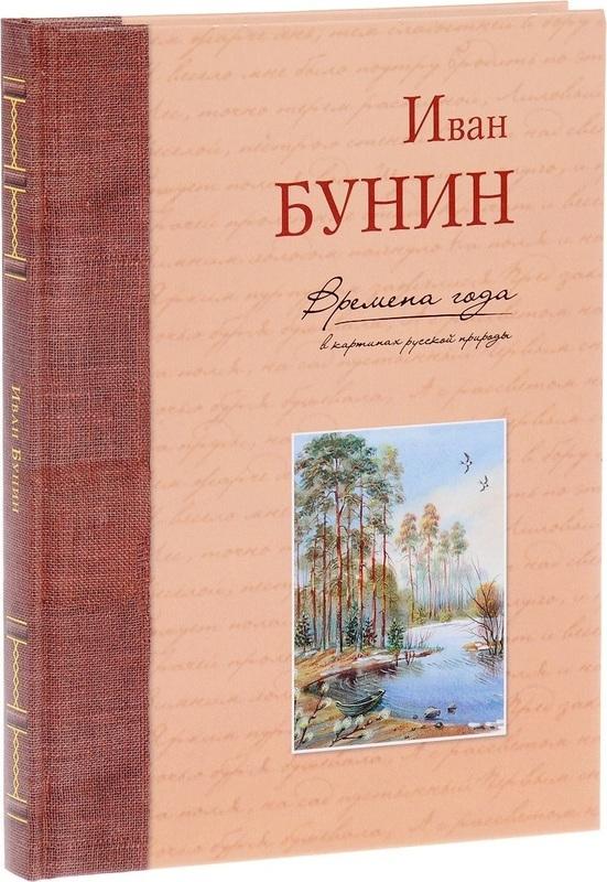 """Купить книгу """"Времена года в картинах русской природы"""""""