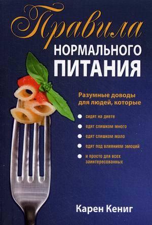 Правила нормального питания - купить и читать книгу
