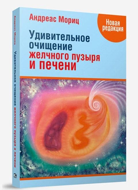"""Купить книгу """"Удивительное очищение желчного пузыря и печени"""""""