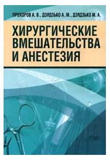 """Купить книгу """"Хирургические вмешательства и анестезия"""""""