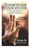 Человеческая технология - купить и читать книгу