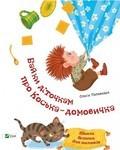 Байки діточкам про Косю-домовичка - купить и читать книгу