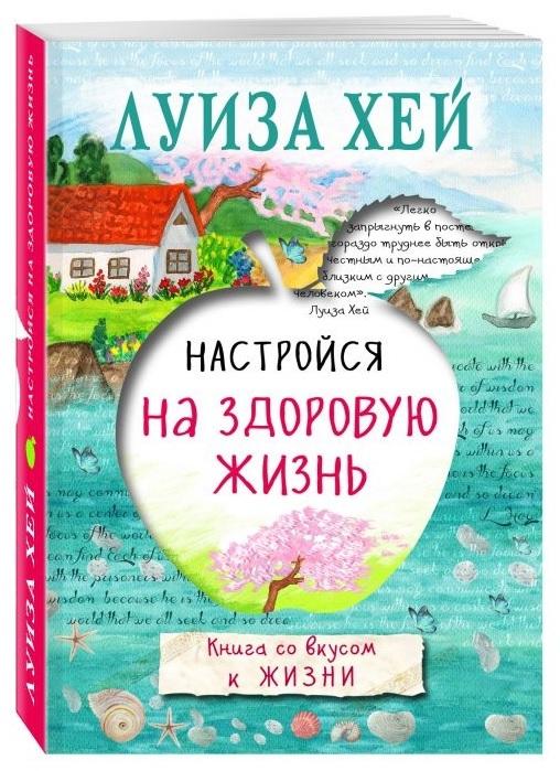 """Купить книгу """"Настройся на здоровую жизнь"""""""
