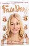 Faceday. Идеальное лицо за 10 минут в день - купити і читати книгу