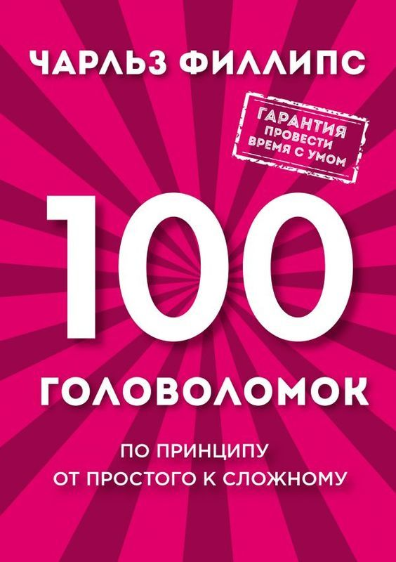 """Купить книгу """"100 головоломок от простого к сложному"""""""