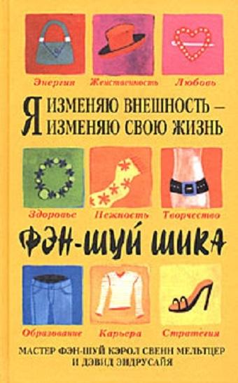 """Купить книгу """"Я изменяю внешность - я изменяю свою жизнь. Фэн-шуй шика"""""""