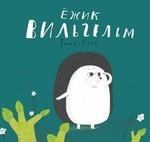 """Купить книгу """"Ежик Вильгельм"""""""