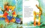 """Купить книгу """"301 история о лесных медведях"""""""