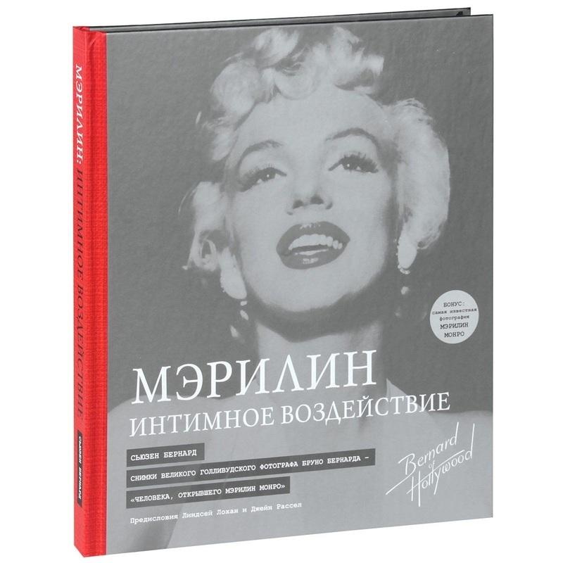 """Купить книгу """"Мэрилин. Интимное воздействие"""""""
