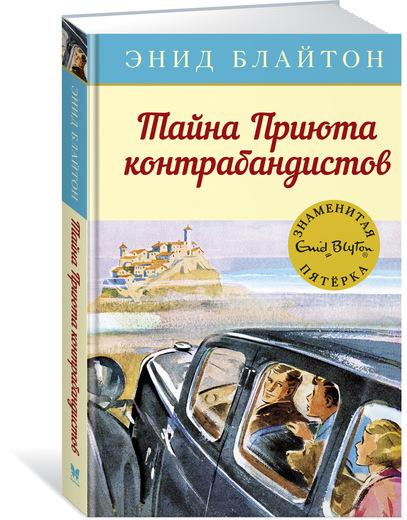 """Купить книгу """"Тайна Приюта контрабандистов"""""""
