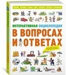 Интерактивная энциклопедия в вопросах и ответах