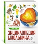 Новая энциклопедия школьника