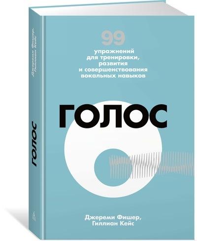 """Купить книгу """"Голос. 99 упражнений для тренировки, развития и совершенствования вокальных навыков"""""""