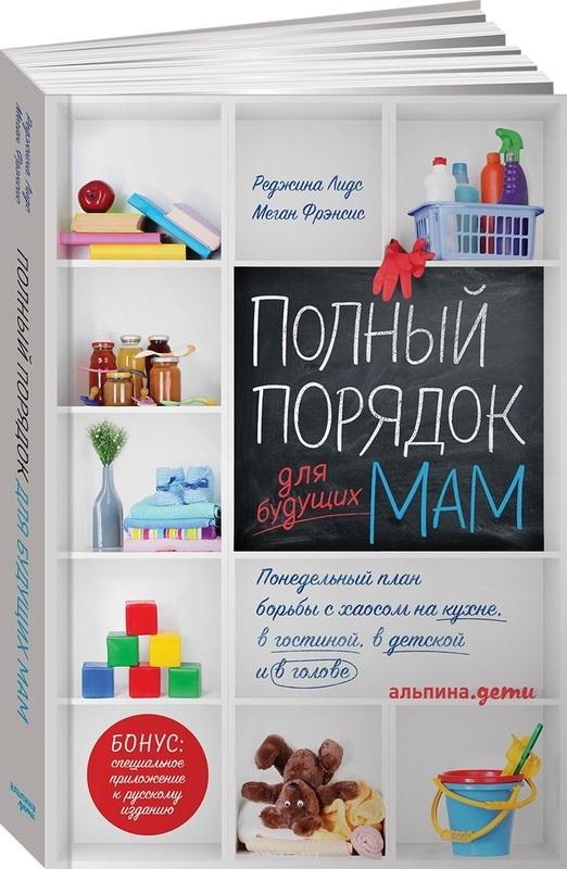 Полный порядок для будущих мам. Понедельный план борьбы с хаосом на кухне, в гостиной, в детской и в голове - купить и читать книгу