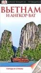 Вьетнам и Ангкор-Ват