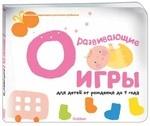 Gakken. Развивающие игры для детей от рождения до 1 года
