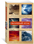 Облачный атлас - купить и читать книгу